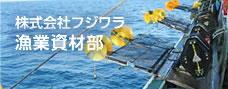 株式会社フジワラ 漁業資材部