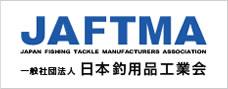 JAFTMA 一般社団法人 日本釣り用品工業会