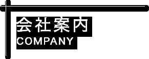 会社案内 company