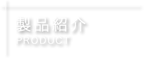 製品紹介 product