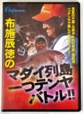 布施辰徳 マダイ列島一つテンヤバトル