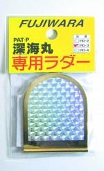 深海丸専用 ラダー